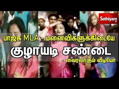 BJP MLA Raju Todsam's wives argument ended up fighting in public #MLARajutodsam #Karnataka #BJP Mp3