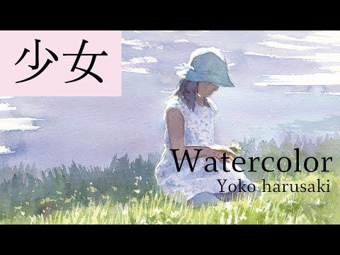 春崎陽子 水彩画 Yoko harusaki Watercolor  Little girl