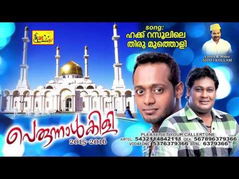 PERUNNALKILI | ഹക്ക് റസൂലിലെ | Latest Mappila Album | Mappilapattukal | Afsal Bilal & Asif Kappad