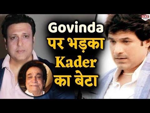 Govinda ने जताया Kader की मौंत पर दुख तो भड़क उठा उनका बेटा Sarfaraz
