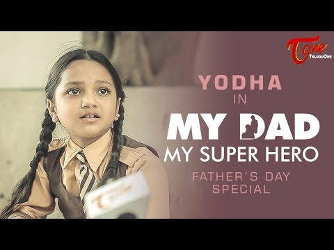 MY DAD MY SUPER HERO | Father's Day Special Telugu Short Film 2017 | Yodha | Directed by Linga Reddy
