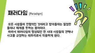 [새물결온라인학교 중등 과학] 과학혁명의 구조