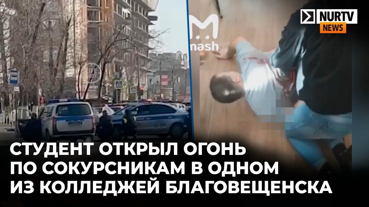 Студент открыл огонь по сокурсникам в одном из колледжей России