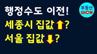 행정수도 이전, 서울 집값 잡기 완결판? 그럼 세종시는? 부동산전망
