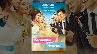 Женщины против мужчин(Школьная любовь трех замечательных пар заканчивается тремя прекрасными свадьбами и сумасшедшим свадебным..., 2015-04-21T13:54:27.000Z)