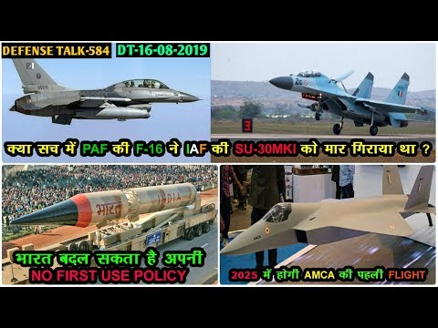 Indian Defence News:PAF F16 shot Down IAF SU-30mki?India may Change First Use Policy,AMCA test fligh