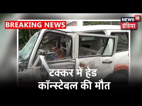 Delhi के मॉरिश नगर इलाके में Delhi Police के PCR वैन को टक्कर, हेड कॉन्स्टेबल की मौत
