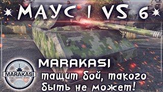 Маус один против 6 быстрых танков, тащит бой, такого быть не может! World of Tanks