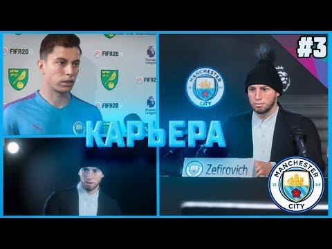 FIFA 20 - КАРЬЕРА ЗА МАНЧЕСТЕР СИТИ | ХОРОШО, НО ПЛОХО [#3]