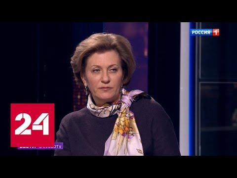 Попова рассказала о российском методе диагностики коронавируса - Россия 24