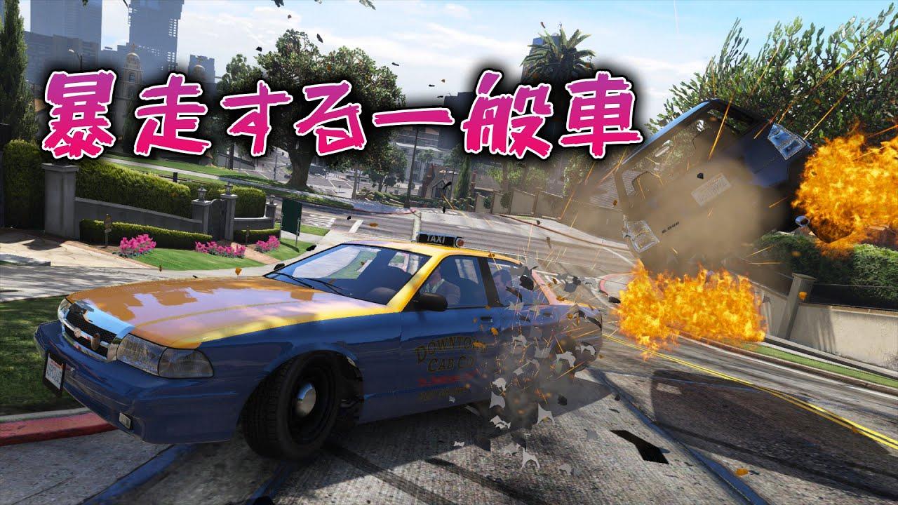 【GTA5】一般市民が大暴走する中、タクシーで目的地に到着できるか!?