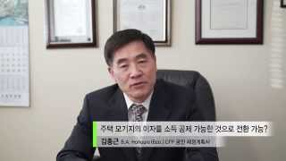 Q & A 김종근: 주택 모기지의 이자를 소득 공제 가능한 것으로 전환 가능?