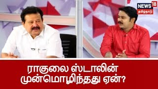 Arasiyal Aarambam: Why M.K.Stalin Supported Rahul Gandhi To Become PM Instead Of Seniors