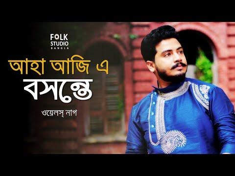 Aha Aji E Boshonte | আহা আজি এ বসন্তে | Rabindra Sangeet | Wales Nag | Folk Studio Bangla Song 2020