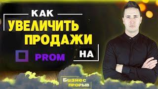 Как Увеличить Продажи интернет магазина на Prom.ua. Работа над Сайтом. Успешные продажи на Проме