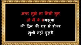 Agar Mujhe Na Mile Tum - Karaoke - Kajal - Mahendra Kapoor & Asha Bhosle
