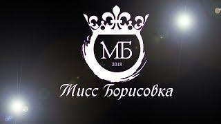 """Клип """"Мисс Борисовка 2018"""""""