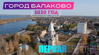 Фильм о городе Балаково (1часть)