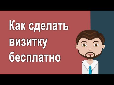 Как сделать визитки самому на компьютере бесплатно онлайн на русском языке