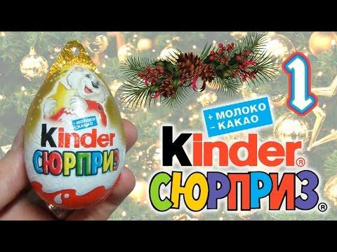 Kinder Сюрприз [Новогодняя серия 2014] #1