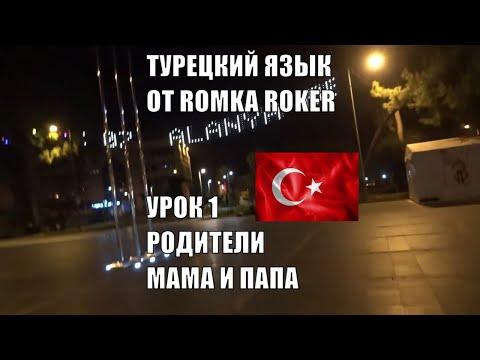 Турецкий язык просто и доступно от Romka Roker Урок 1 Родители