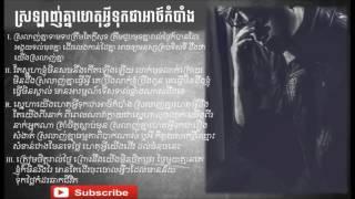 ស្រឡាញ់គ្នាហេតុអ្វីទុកជាអាថ៍កំបាំង Manith Srolanh Knea Het Avey Tok Chea Art Kombang Lyric You
