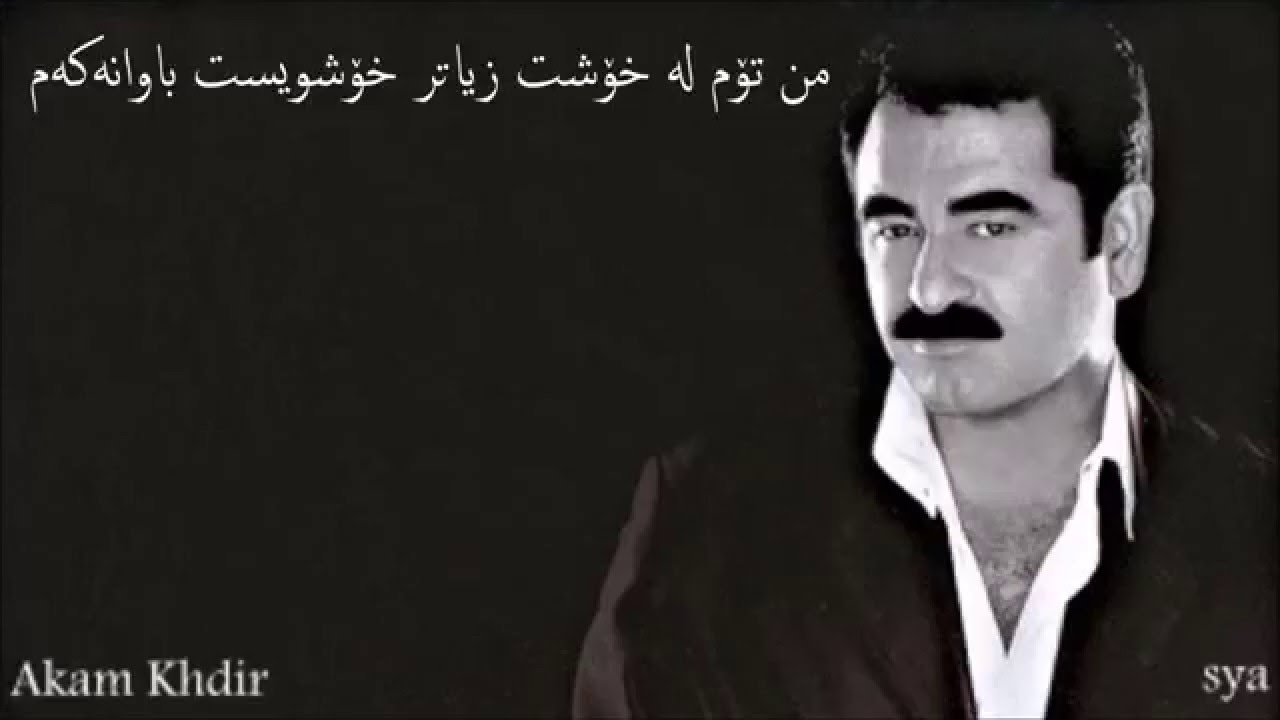 Ibrahim Tatlises Bebegim kurdish lyrics Akam Khdir - YouTube
