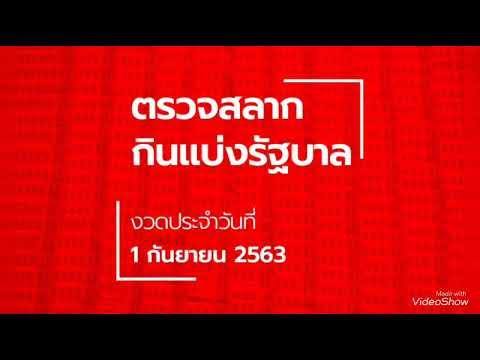 ตรวจหวย ตรวจผลสลากกินแบ่งรัฐบาล งวด 1 กันยายน 2563 ตรวจรางวัลที่ 1