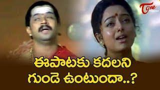 Ananda Paramananda Song | ఈ పాటకు కదలని గుండె ఉంటుందా..? | Old Telugu Songs