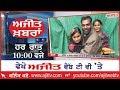 Ajit News @ 10 pm, 15 November 2018 Ajit Web Tv.