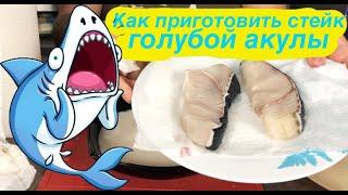Стейк голубой акулы - как готовить на сковороде. Стейк из голубой акулы рецепт как приготовить Акулу
