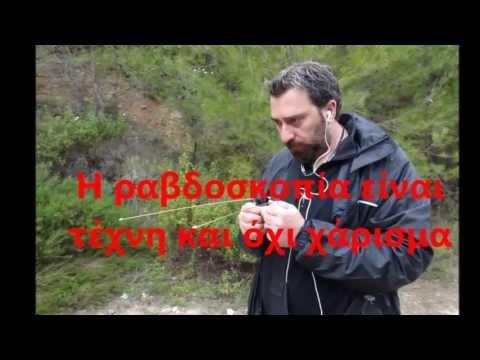 ΑΝΤΩΝΗΣ ΒΛΑΧΟΣ - ΡΑΒΔΟΣΚΟΠΙΑ ΧΡΥΣΟΥ