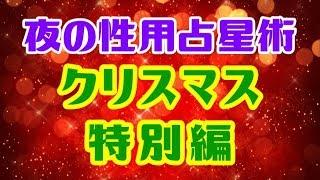 今年のクリスマスはどんな官能DAY!?【夜の性用占星術 特別編!】