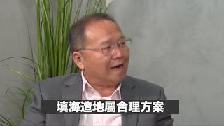 施政報告:爭辯填海睇香港缺陷