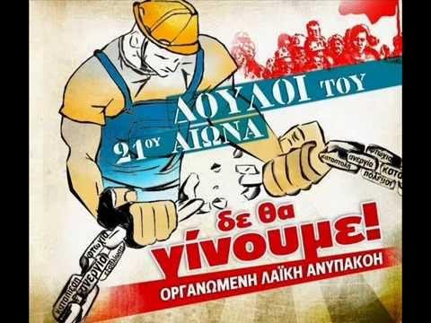 Η μπαλάντα του ξεσηκωμού   Απεργία 12 Νοέμβρη.