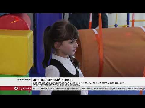 В 26-й школе Владикавказа открылся ресурсный класс для детей с аутизмом