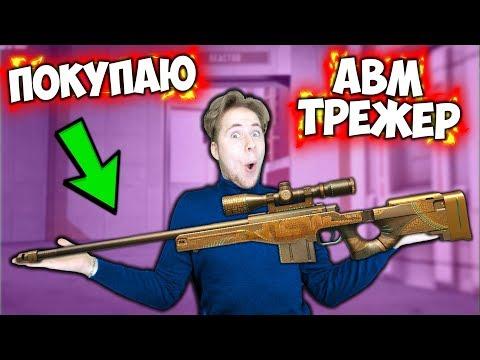 ПРЯМО СЕЙЧАС ПОКУПАЮ AWM TREASURE HUNTER В Standoff 2