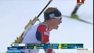 Белорусские биатлонисты не попали в гонку преследования по итогам спринтерской гонки
