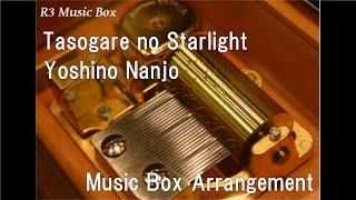 """Tasogare no Starlight/Yoshino Nanjo [Music Box] (Anime """"Grisaia no Rakuen: Kapurisu no Mayu"""" ED)"""