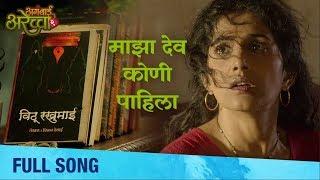 Majha Dev Kuni Pahila | Full Song | Aga Bai Arechyaa 2 | Sonali Kulkarni, Kedar Shinde