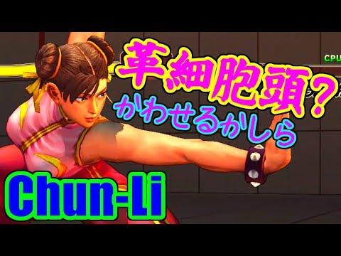 春麗(Chun-Li) Training - ウルトラストリートファイターIV / ULTRA STREET FIGHTER IV