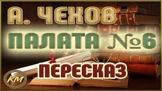 ПАЛАТА №6. Антон Чехов