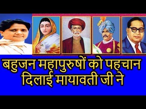 बहूजन महापुरुषों को पहचान - Iron Lady Mayawati Ji