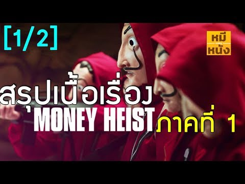 สรุปเนื้อเรื่อง   Money Heist   ทรชนคนปล้นโลก  ซีซั่น 1  by Mheemovie [Part.1]