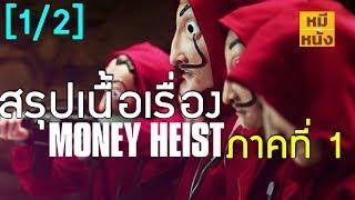 สรุปเนื้อเรื่อง | Money Heist | ทรชนคนปล้นโลก  ซีซั่น 1| by Mheemovie [Part.1]