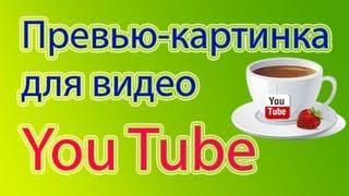 Как поменять картинку на видео YouTube. Картинка для видео youtube. Превью картинка на видео.