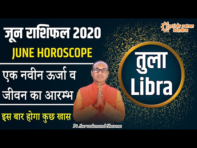 TULA Rashi ♎ LIBRA तुला राशिफल जून 2020 | Libra Monthly Horoscope | Tula Rashifal June 2020