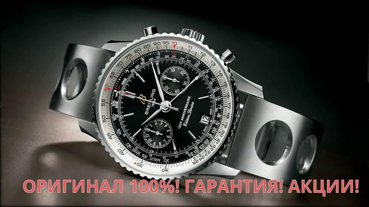 купить часы наручные мужские интернет магазин украина - YouTube