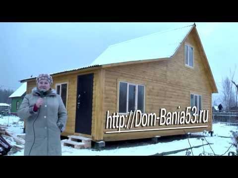 1.Видео отчет + отзыв г.Череповец. Дом-Баня53. Dom-bania53.ru