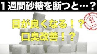 【衝撃】もしも1週間砂糖をとらないと…?驚きの効果が続出過ぎて凄いという巷の噂
